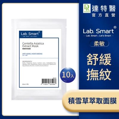 Dr.Hsieh Lab.Smart積雪草萃取面膜10片組