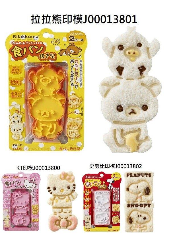 大賀屋 日本製 吐司模型 維尼 米奇 KITTY 米菲兔 拉拉熊 史努比 愛麗絲模具 食物壓模 飯模 麵包餅乾 S42