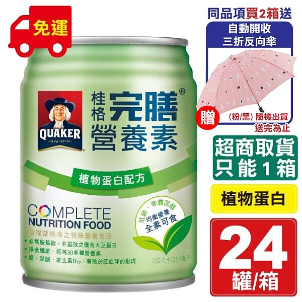 桂格完膳營養素(植物蛋白) 250mlX24罐/箱 衛福部核准之特殊營養食品 全素可食 專品藥局【2015134】