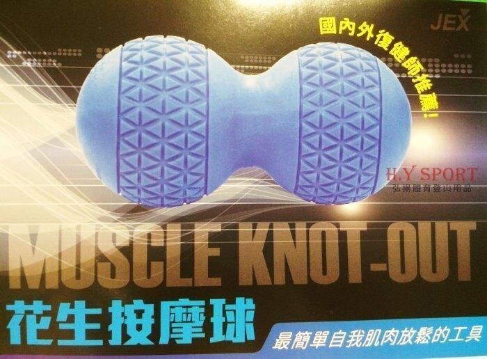 【H.Y SPORT】JEX 專利按摩花生球/深層組織按壓放鬆/按摩球/筋膜放鬆/按摩器 (藍/綠)