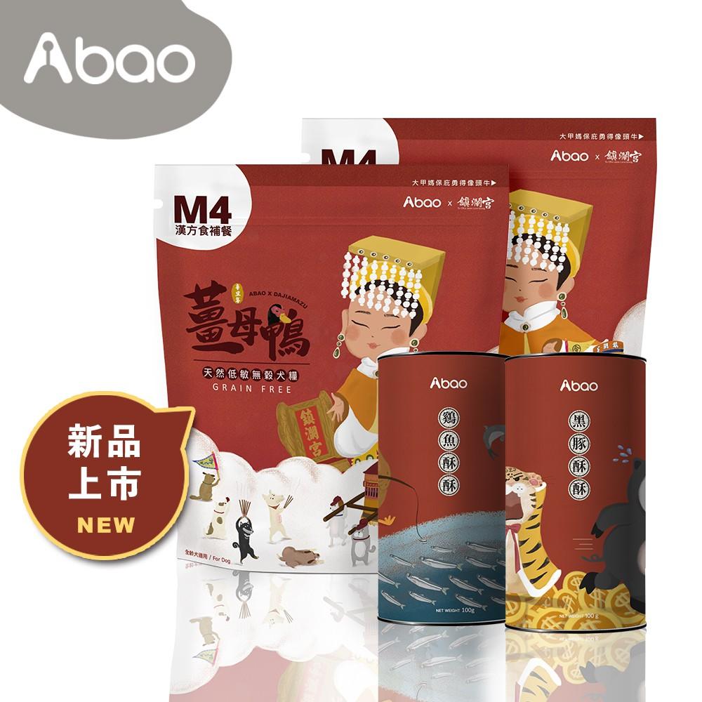 【Abao】好飼成雙組-保庇熬大漢|M4阿寶薑母鴨(2包入)&保庇拌飯組|鎮瀾宮過爐保平安|辛丑(牛)年限定