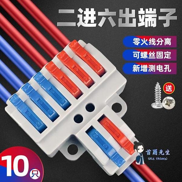 電線連接端子 可固定電線接頭連接器快速接線端子導線分線器電工卡夾子二進六出