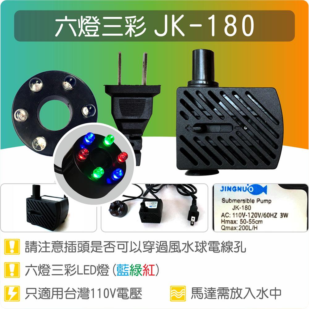 【唐楓藝品耗材零件】【六燈三彩LED燈】JK-180 六燈三彩 LED 燈版 《與SL300(MP300)彩燈馬達規格接近》