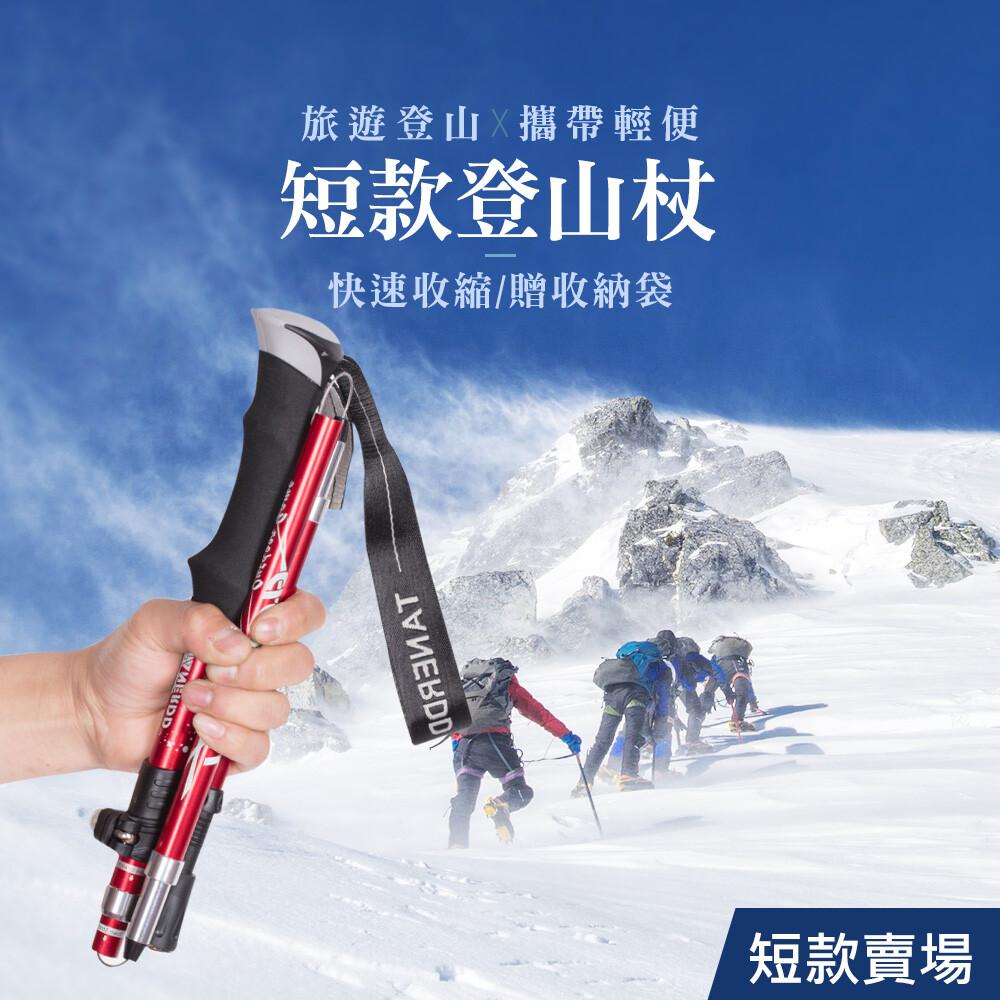 joeki登山杖 短款 鋁合金登山杖 五節 摺疊登山杖 伸縮登山杖 手杖 露營hw0006