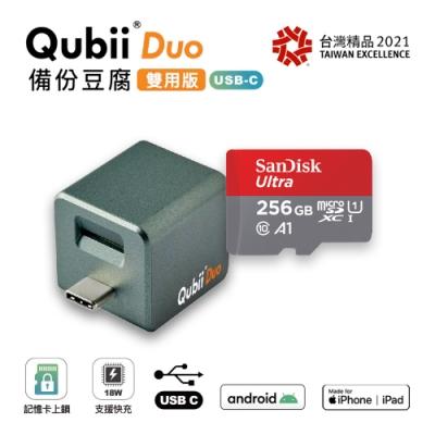 【雙用】QubiiDuo USB-C備份豆腐 夜幕綠 附SanDisk 256G公司貨