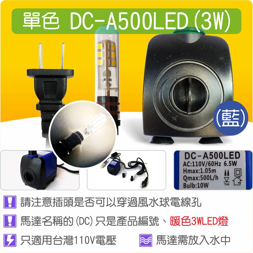 【唐楓藝品耗材零件】沉水馬達DC-A500 LED(3W LED)(藍色殼)