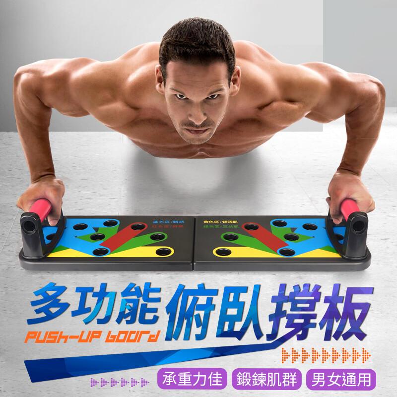 輕鬆收納不佔空間 多功能俯臥撐板 伏地挺身訓練板 多功能俯臥撐板 胸肌健身器材 俯臥撐支架