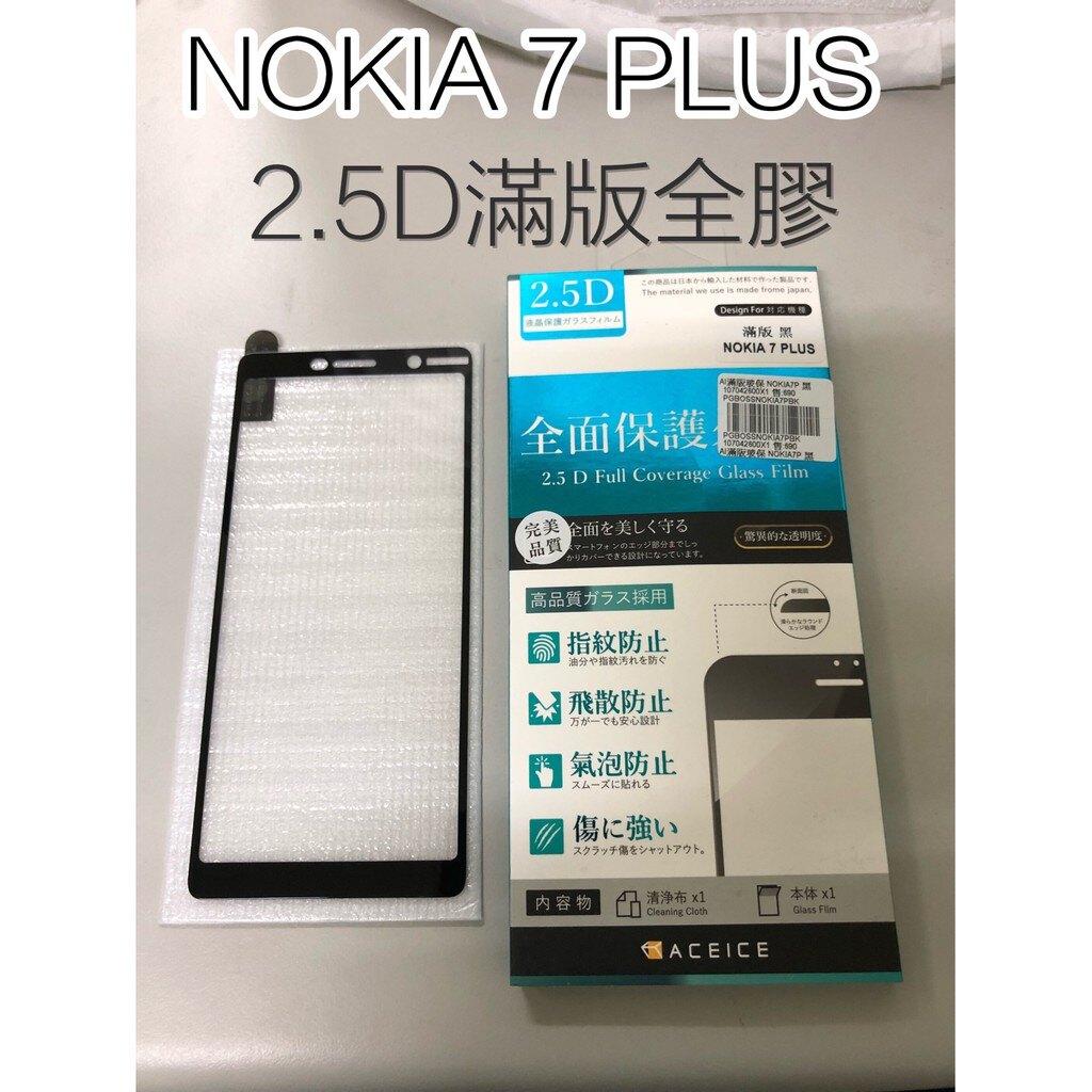 """""""扛壩子""""全膠 NOKIA 7 PLUS  黑 滿版 2.5D AI 9H鋼化螢幕玻璃保護貼"""