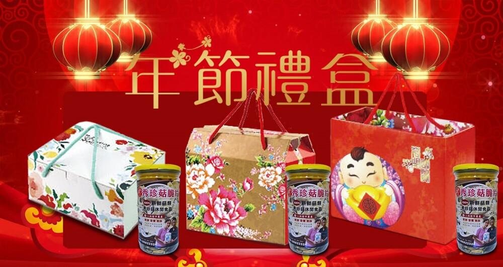 過年送禮!台灣農特產無農藥認證秀珍菇脆片-口味:鹽酥 /胡椒 /芥末
