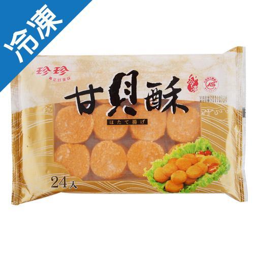 珍珍甘貝酥24入(480G)/盒【愛買冷凍】