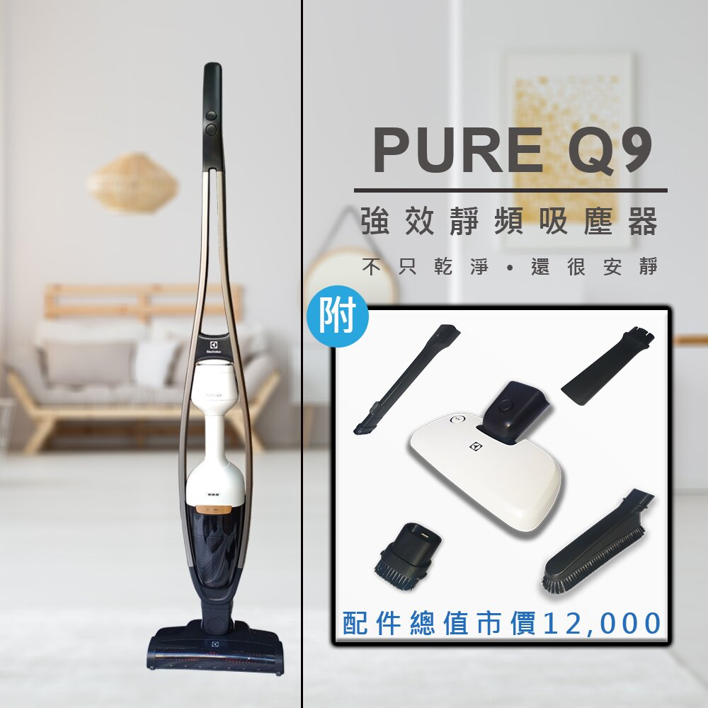 伊萊克斯強效靜頻吸塵器Pure Q9(PQ91-3BW)