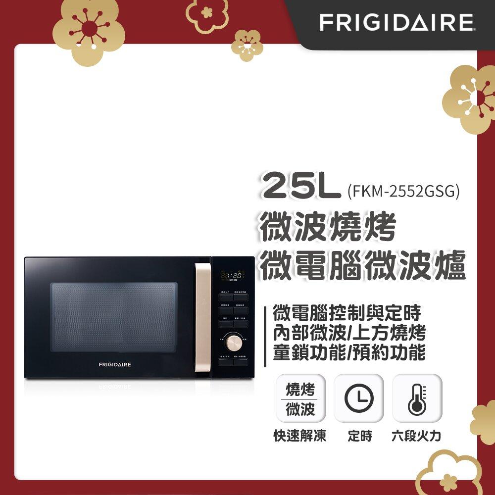 富及第 25L 微波燒烤 微電腦微波爐 FKM-2552GSG (附燒烤架)