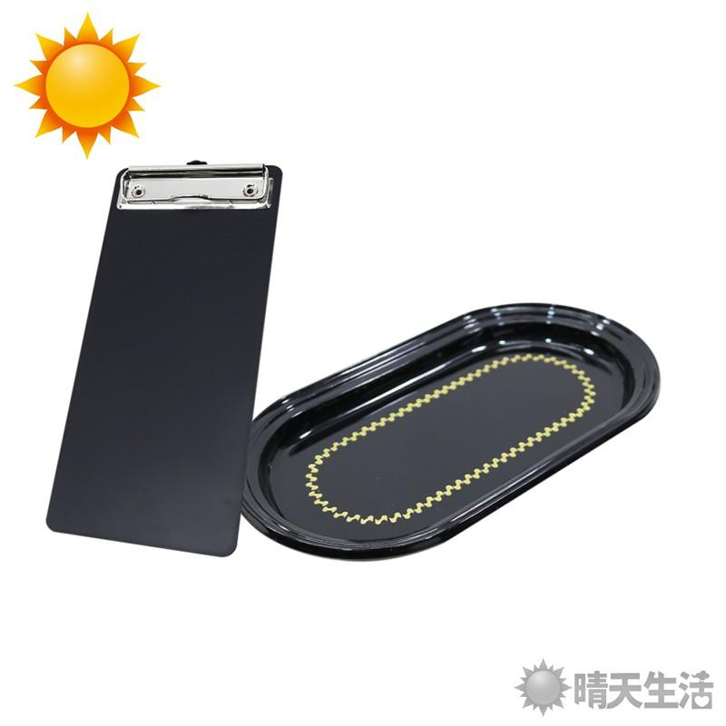 餐廳用板夾 零錢盤 台灣製 長約24x寬約11cm、長約20x寬約11cm 用板夾 結帳盤 收帳盤【晴天】