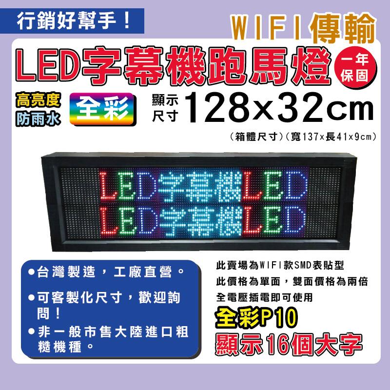 免運 客製化led字幕機 32x128cm(wifi傳輸) 全彩p10買大送小含稅 保固一年