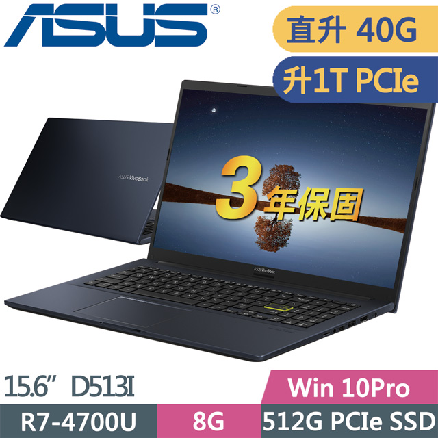 ASUS VivoBook D513I(AMD R7-4700U/AMD Radeon/8+32G/1TSSD/15.6FHD/W10P/1.4KG)特仕 商用筆電