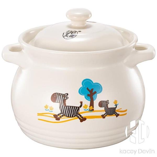 湯煲陶瓷小斑馬如意湯煲 6000ml 釉中彩大容量耐熱砂鍋 湯鍋燉鍋【Kacey Devlin】