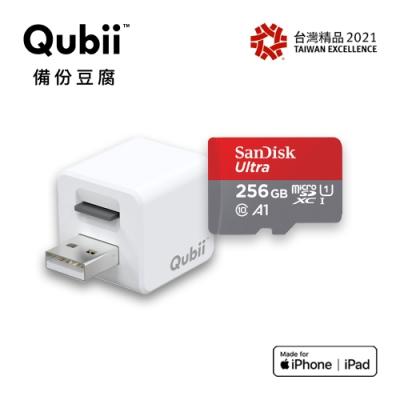 【蘋果專用】Qubii備份豆腐 白色 附SanDisk 256G公司貨