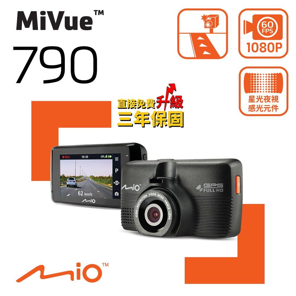 Mio MiVue™ 790 高速星光級 動態區間測速 GPS行車記錄器(16G)