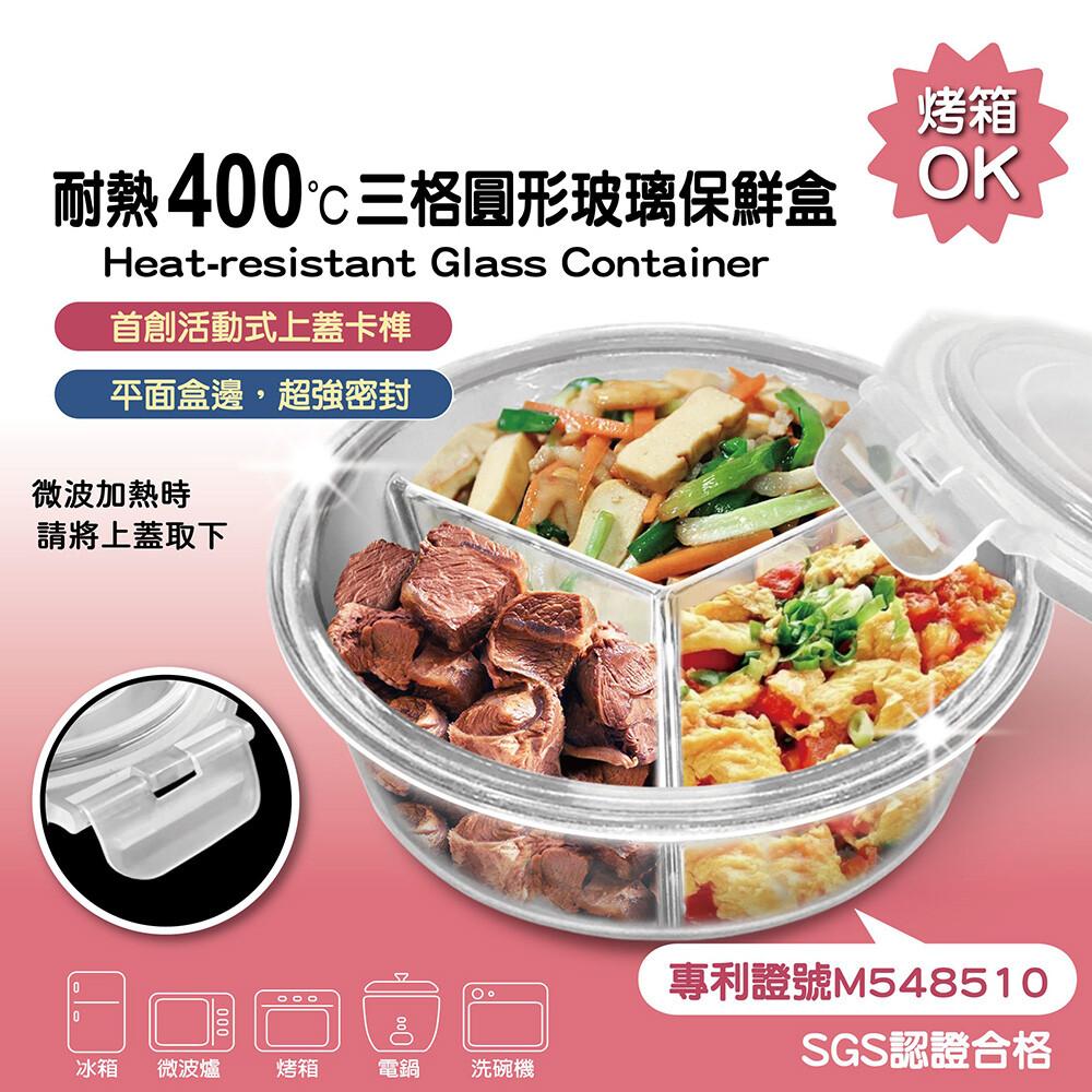 3g+ storage box1929三格圓形耐熱玻璃保鮮盒 950ml-2入