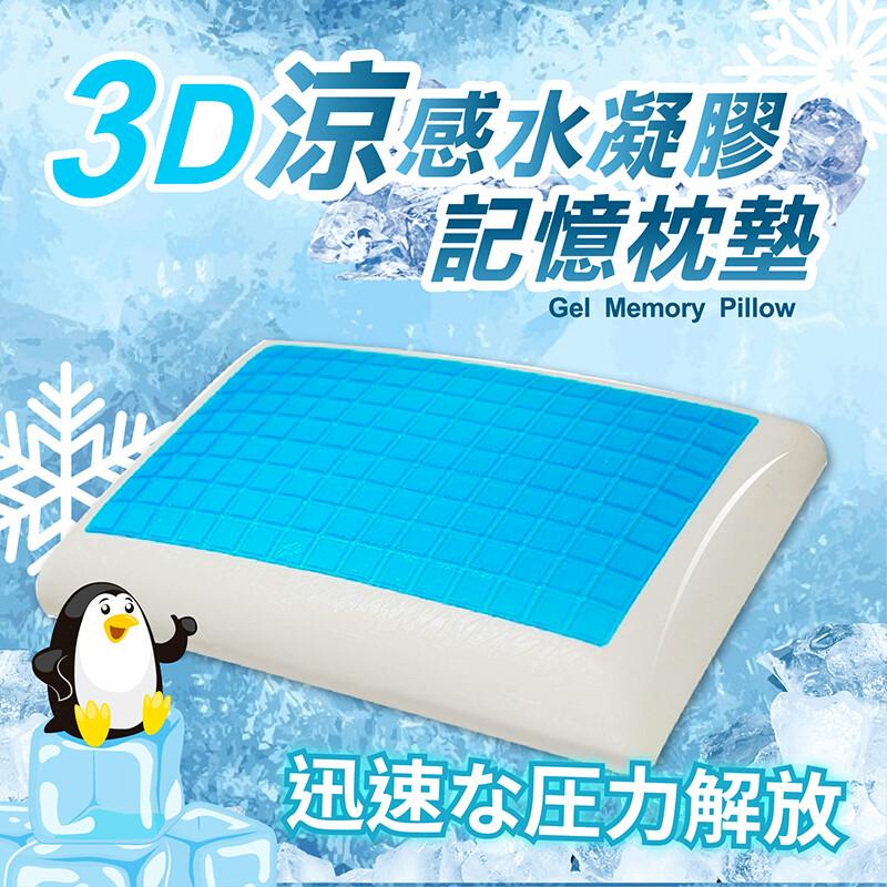 3d涼感水凝膠人體工學-基本型記憶枕記憶枕 太空枕 凝膠枕 涼枕 枕頭 護頸椎 護頭 涼感坐墊