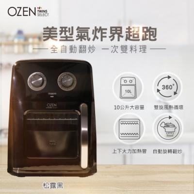 【OZEN-TS】10L自動翻炒氣炸烤箱/氣炸爐(松露黑)