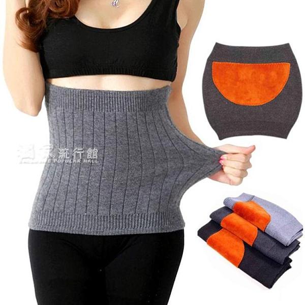護腰帶四季透氣暖肚加厚保暖護腰帶男女冬季保暖宮護胃護肚子發熱護腰圍 快速出貨