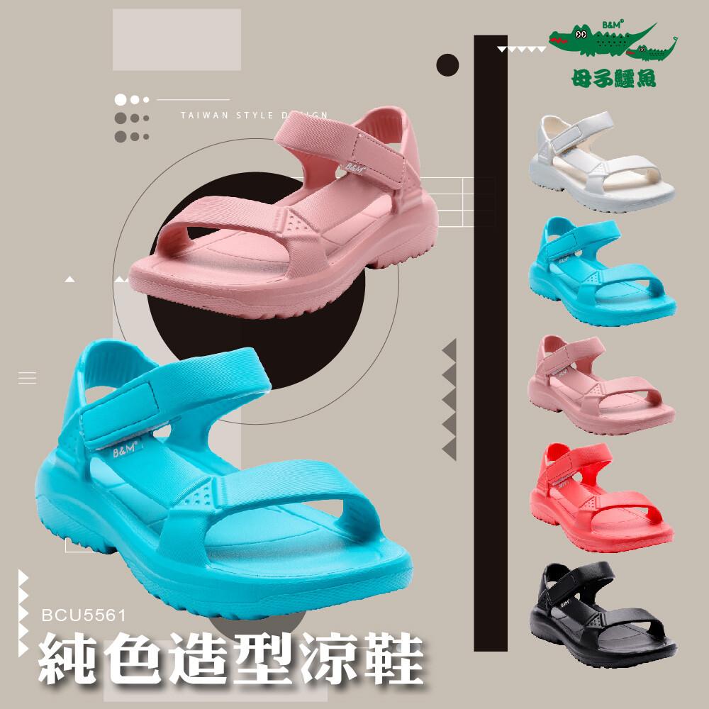母子鱷魚 純色系造型涼鞋
