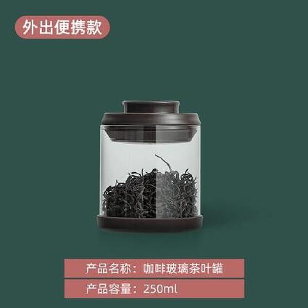 茶葉罐 創意個性時尚迷你茶葉罐便攜小號隨身家用裝普洱茶葉罐密封罐【快速出貨八折下殺】