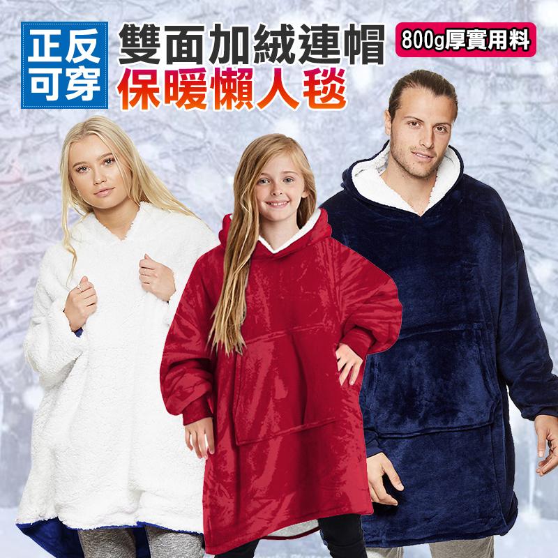 戶外居家防寒雙面保暖懶人衣魔小物