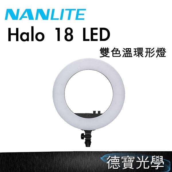 [德寶光學] NANLITE 南光 Halo 18 LED 雙色溫環型燈 18吋 持續燈 攝影燈 補光燈 直播 公司貨