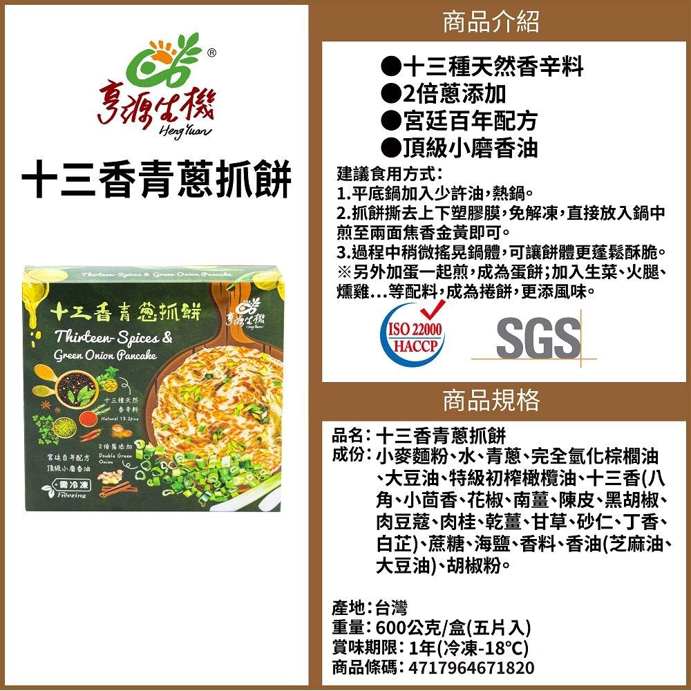 ◎亨源生機◎十三香青蔥抓餅 (需冷凍) 600公克/盒 青蔥 早餐 點心 抓餅 無添加 營養 天然 香脆 全素可用