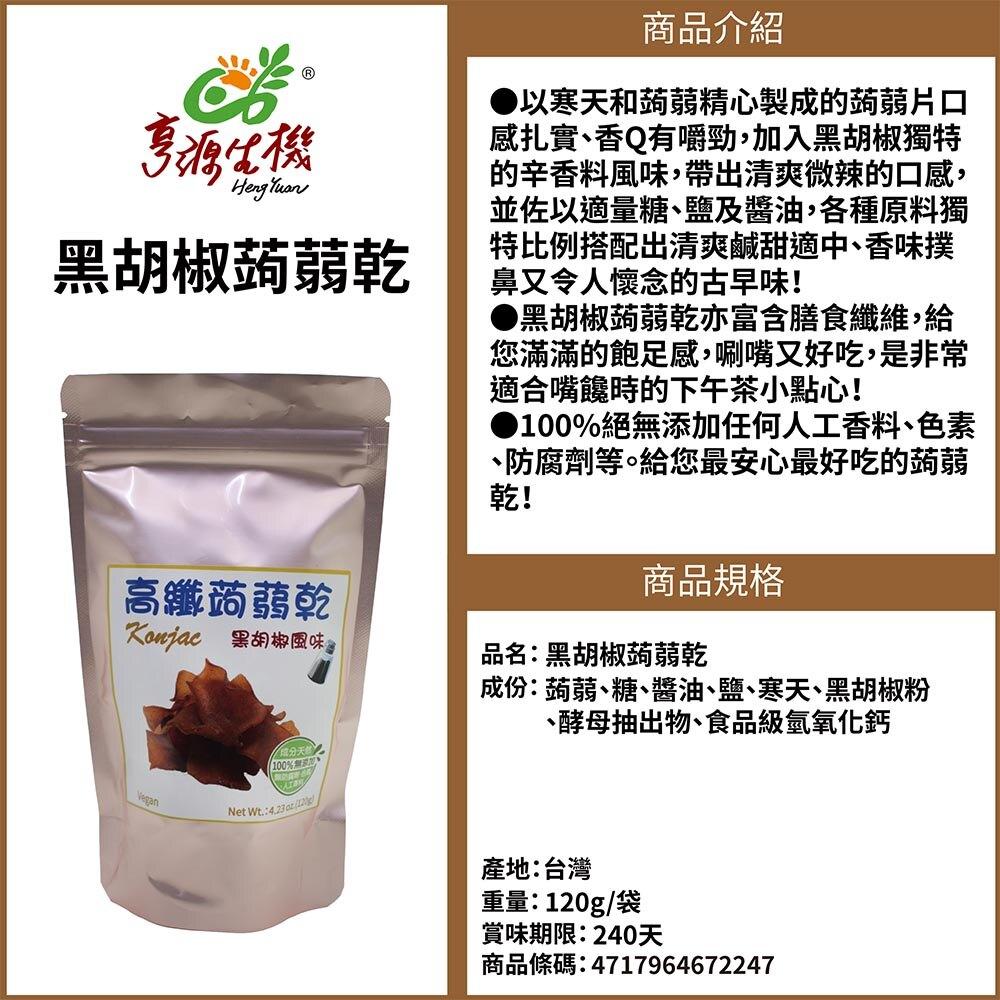 ◎亨源生機◎高纖蒟蒻乾-黑胡椒口味  零食 點心  高纖維 低熱量  全素可用