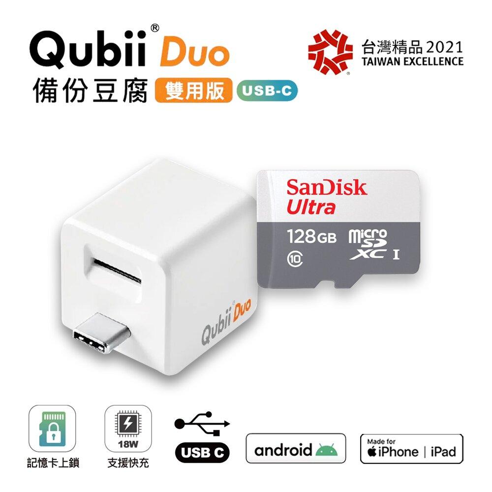 【雙用】QubiiDuo USB-C備份豆腐 白色 附SanDisk 128G公司貨