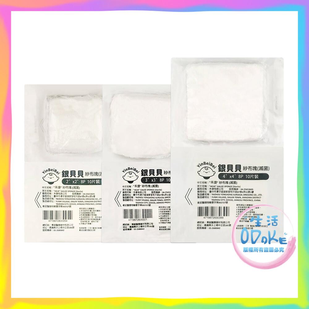 銀貝貝 紗布塊 (滅菌) 2吋 8層 10片/包 生活odoke