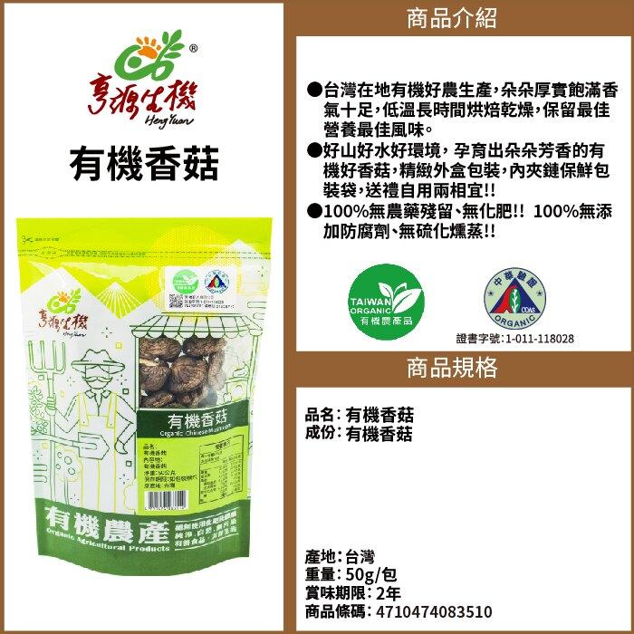 ◎亨源生機◎有機香菇-乾 50公克/包  菇菌類 香菇 天然 有機 無添加 配料 乾燥 湯品 食材 料理 全素可用