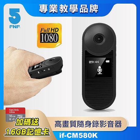 【ifive】磁吸1080P高畫質隨身錄影音器 if-CM580k