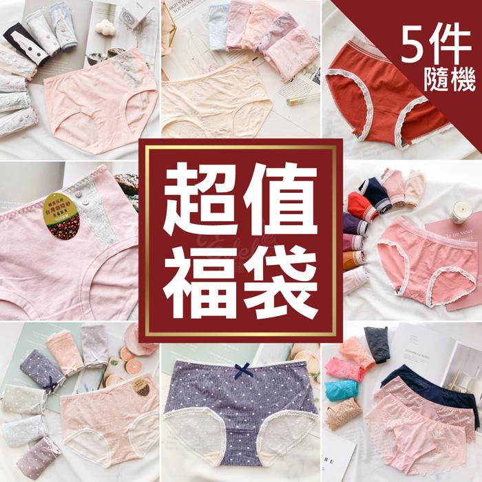 【伊黛爾】(福袋超值5件組)-嚴選透氣棉柔內褲*FREE  SIZE-【030】※全新正品