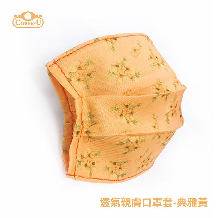 Cover-U典雅黃款大人口罩套