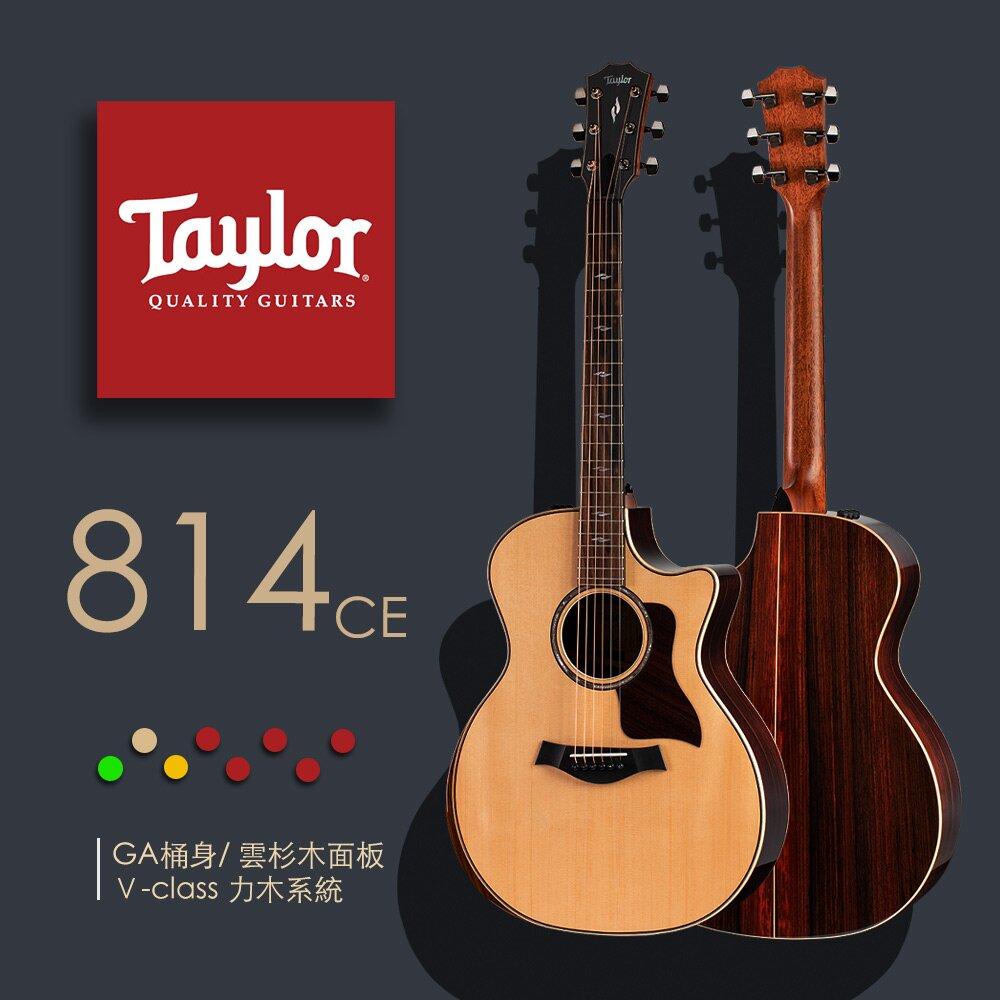 Taylor 【814ce】 /美國知名品牌電木吉他/公司貨/全新/加贈原廠背帶/公司貨保固