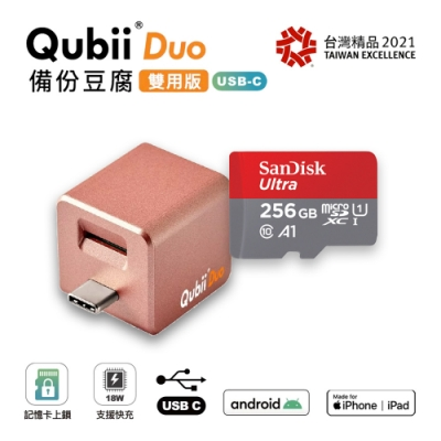 【雙用】QubiiDuo USB-C備份豆腐 玫瑰金 附SanDisk 256G公司貨