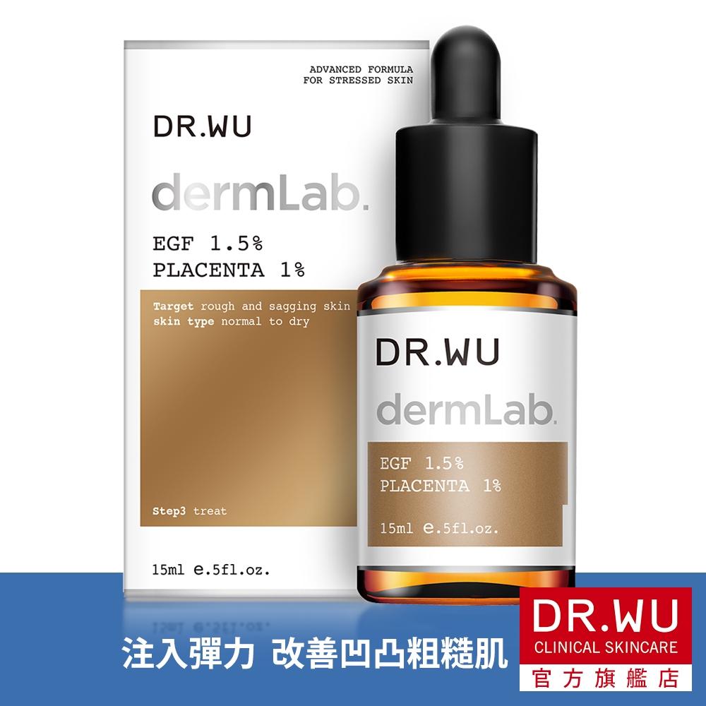 DR.WU 1.5%EGF彈力賦活精華15ML(★領卷88折滿額送DD霜正貨)