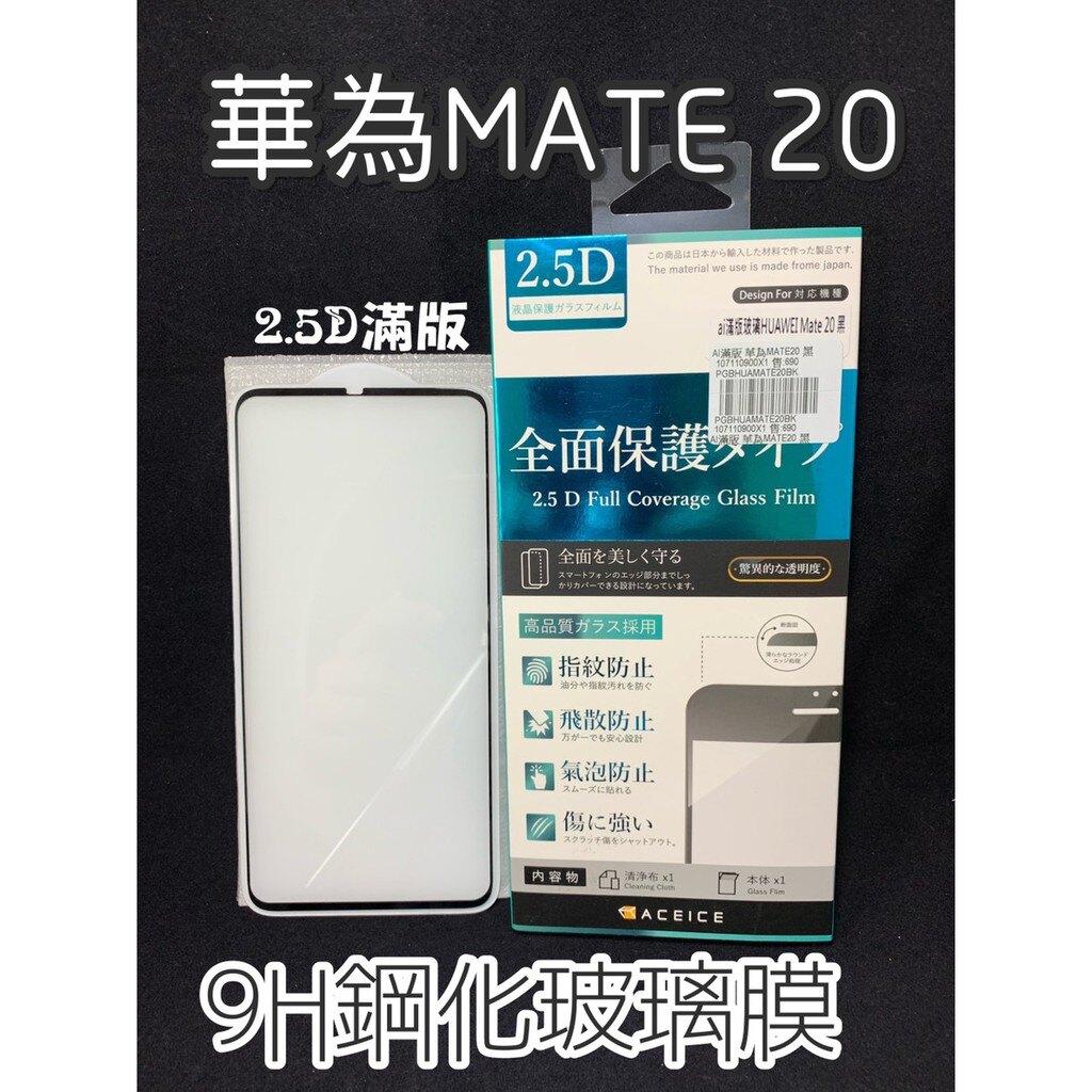 """""""扛壩子""""華為 MATE 20 滿版全膠 2.5D AI 9H 鋼化螢幕玻璃保護貼"""