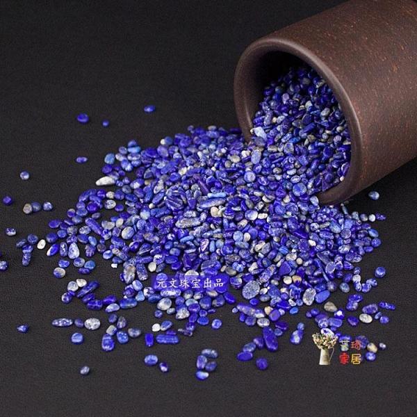 水晶石 天然青金石原石風水碎石頭顆粒毛料水晶消磁石凈化供佛八供