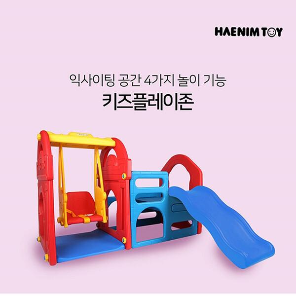 免運 韓國haenim toys kids play zone 遊戲屋 hn-708