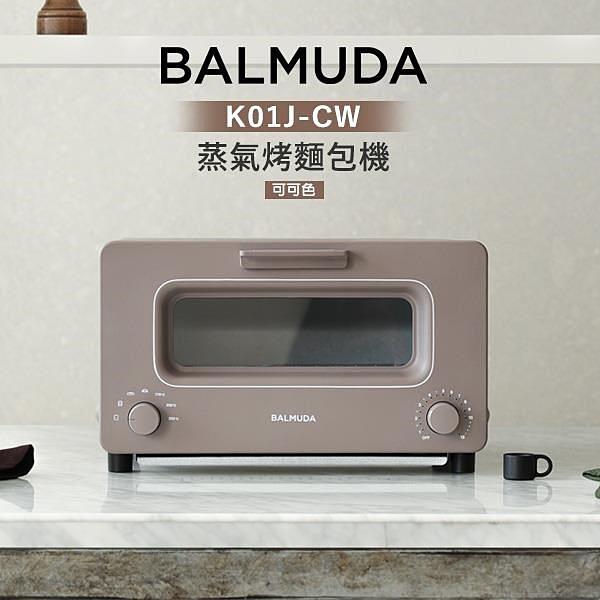 【南紡購物中心】BALMUDA 百慕達 K01J-CW The Toaster 蒸氣烤麵包機 可可色 公司貨