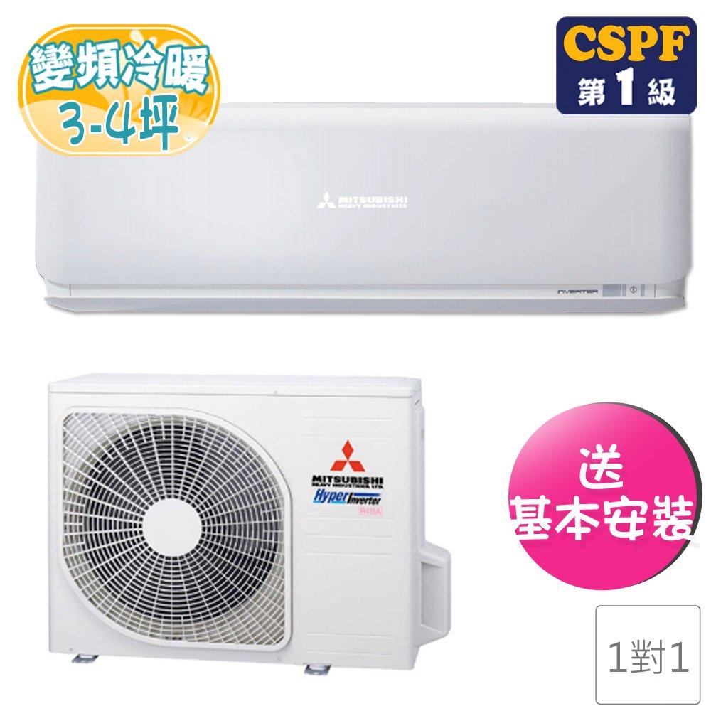 【三菱重工】3-4坪R32變頻冷暖型分離式冷氣(DXK25ZST-W/DXC25ZST-W)(送基本安裝)
