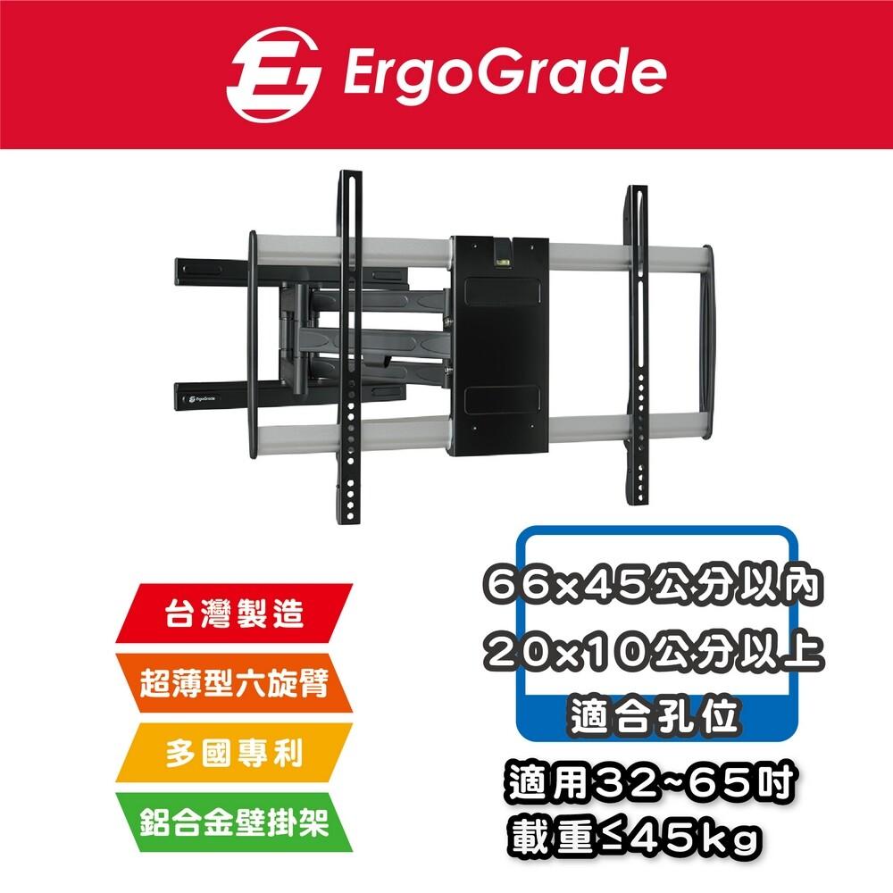 ergograde 32~65吋超薄多功能拉伸電視壁掛架 (egare464) 電視壁掛架 壁掛架