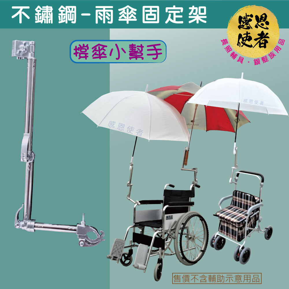 不鏽鋼雨傘固定架-雨傘架-撐傘架 多角度調整 [zhcn2047]