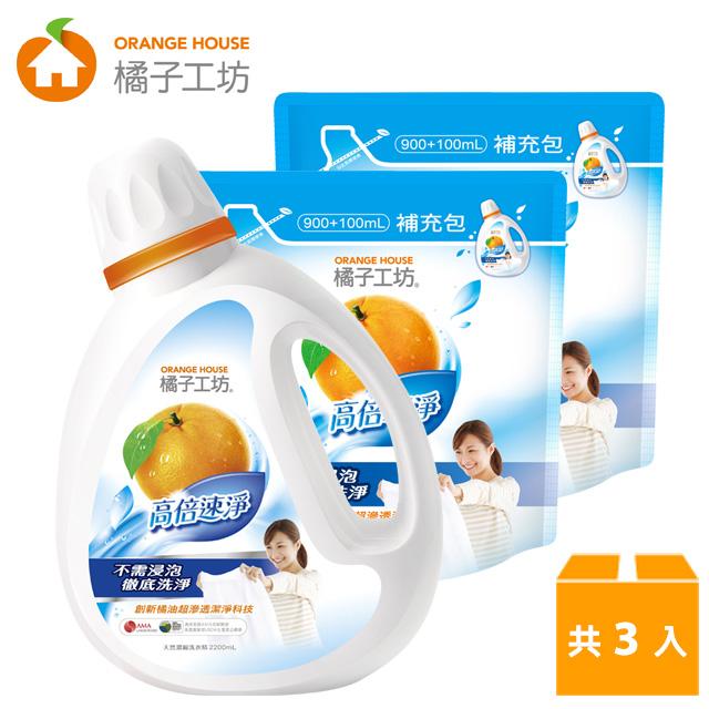 橘子工坊天然濃縮洗衣精-高倍速淨 1+2小資組(2200mlx1瓶+1000mlx2包)