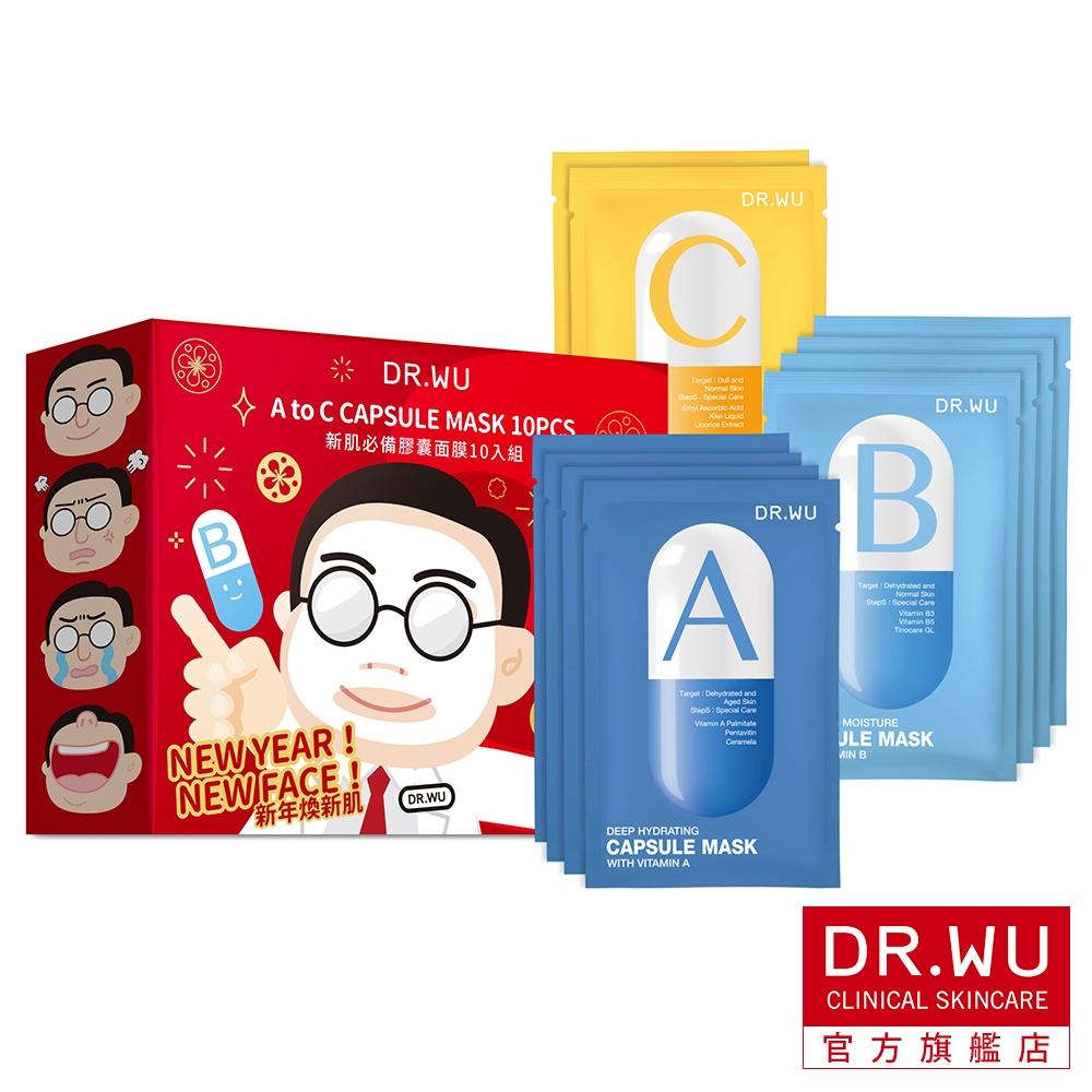 DR.WU 新肌必備膠囊面膜10入組(保濕修復+保濕舒緩+瞬效亮白)